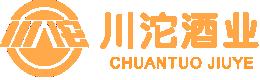 四川川沱酒业有限公司